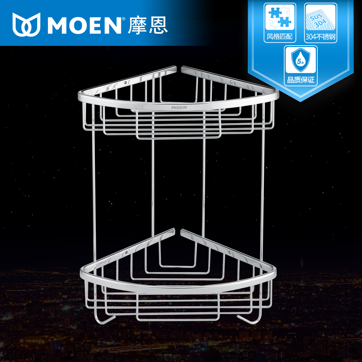 MOEN摩恩三角置物架浴室收納籃衛浴掛件 雙層角籃90102