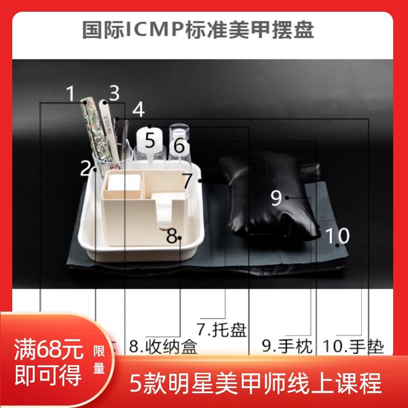 美甲衣橱美甲摆台ICMP/JNEC工具托盘棉片盒消毒杯按压喷壶套组