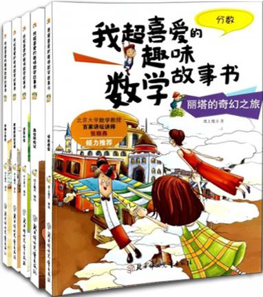 全5册 我超喜爱的趣味数学故事书 三四年级阅读 数学绘本 课外书平面图形 立体图形周长小学生数学绘本故事北京大学数学教授推荐 - 封面