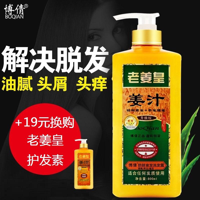 博倩 老姜王皇生姜汁洗发水露防脱发去屑止痒控油男女正品洗头膏