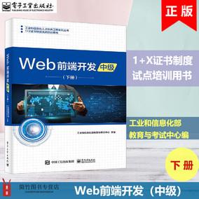 web前端开发中级下册与考试中心