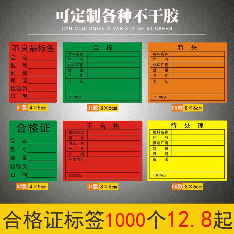 Не ичибан этикетка наклейки квалифицированный сертификат квалифицированный вещь материал марк карта желтый специальный коллекция выход клей можно настроить