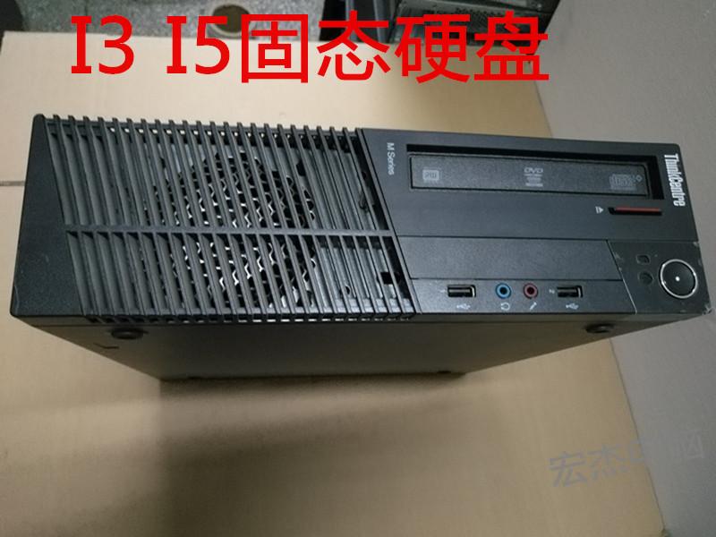 联想电脑迷你小主机四核小型微型I3I5 办公客厅家用台式机二手M82