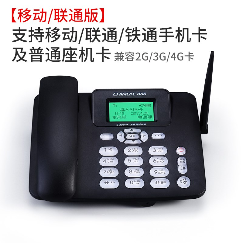 Wireless plug-in telephone seat type household elderly Mobile China Unicom Telecom mobile phone SIM card fixed seat