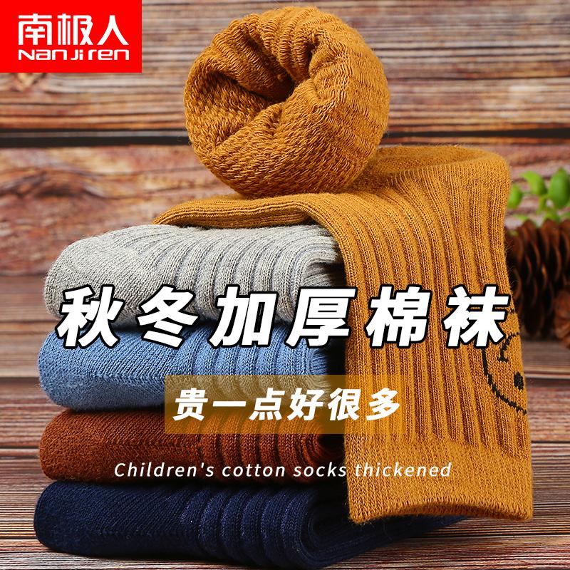 南极人儿童袜子纯棉童袜春秋薄款男童女童中筒袜宝宝秋冬季厚棉袜