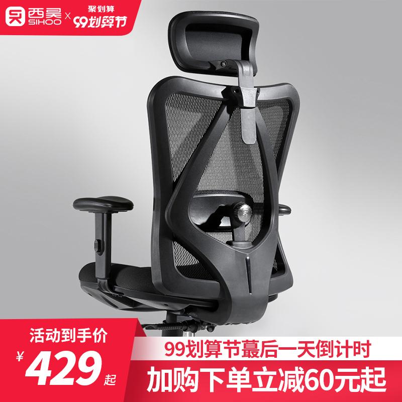 西昊人体工学椅电脑椅家用 电竞靠背椅子升降转椅舒适久坐办公椅