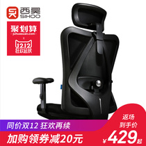 Sihoo-Hao ergonomic chair computer chair home swivel Chair seat waist office chair electric chair