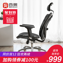 Sihoo West Hao ergonomic computer Chair home Simple office chair electric chair Rotating chair breathable mesh Chair
