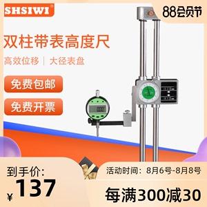 上海思为双柱带表数显高度尺测量仪0-300mm画划线尺表高数高卡尺