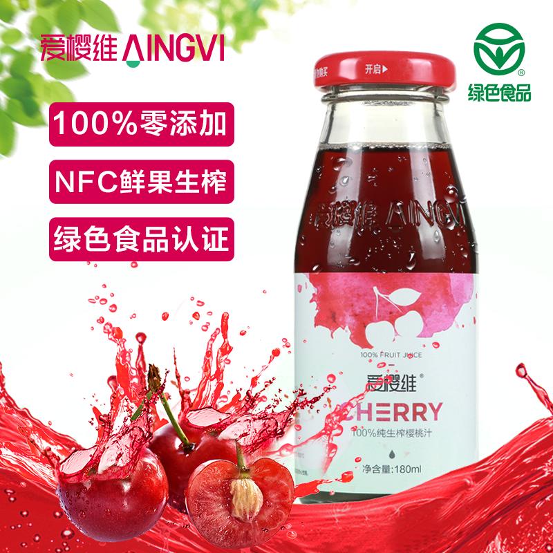 爱樱维官方无添加NFC大樱桃100%纯果汁车厘子果蔬汁早餐代餐饮料
