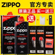 煤油大瓶火石棉芯配件正版火机油专用燃油原装正品Zippo打火机油