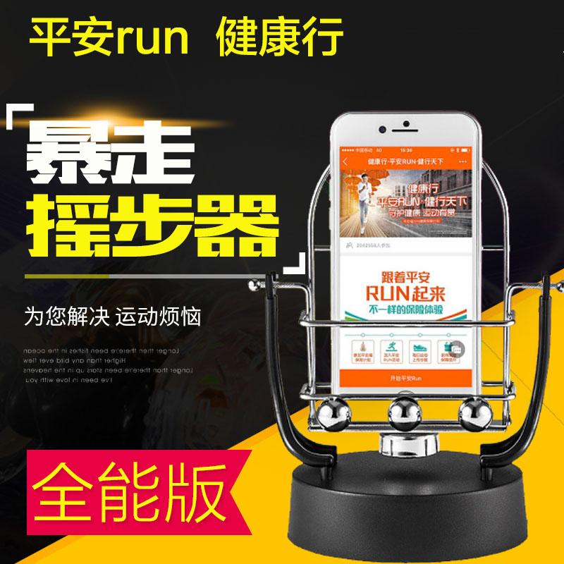Встряска устройство мобильный телефон спокойствие run щетка устройство своими руками машинально артефакт автоматическая щетка шаг артефакт шагомер качели устройство