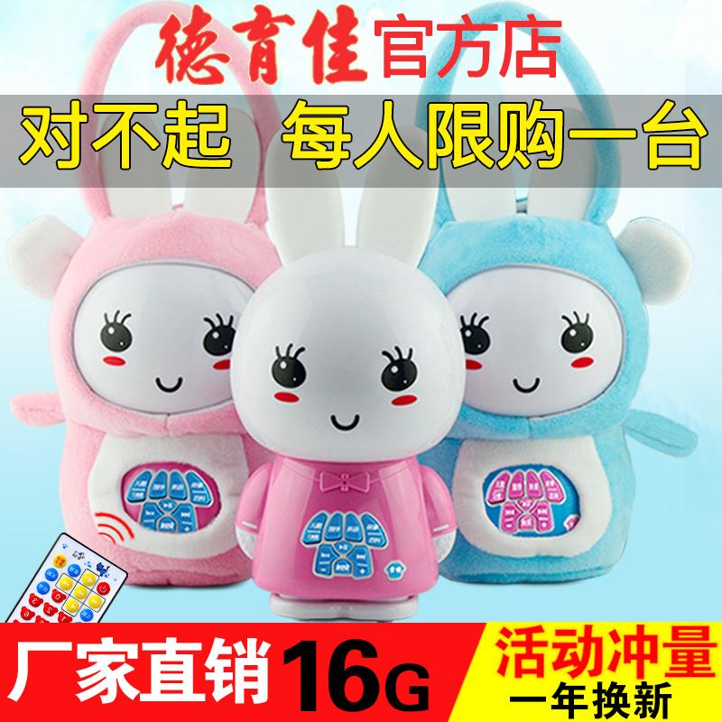 小白兔子早教机故事机0-3岁婴儿童可充电下载宝宝音乐播放器玩具
