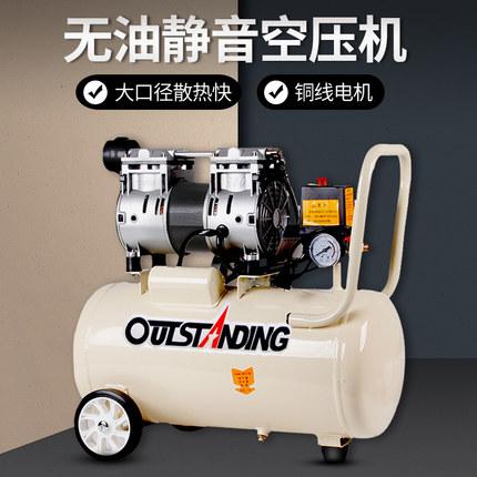 奥突斯无油静音220V空气压缩机木工喷漆家用小型高压充气泵空压机