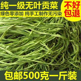 500g包郵特級無葉貢菜干新鮮苔干苔菜農家土特產干貨脫水蔬菜響菜圖片