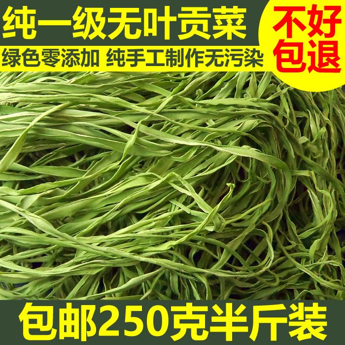 250g包邮特级无叶贡菜新鲜苔干苔菜农家干货土特产脱水蔬菜干响菜
