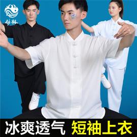 透气薄款太极服上衣装夏季男女太极拳练功服装短袖武术T恤中国风