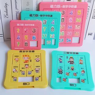 数字华容道三国迷盘24粒磁力磁性磁铁最强大脑儿童小学生益智玩具
