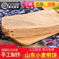 山东临沂纯手工全麦荞麦高粱无糖食品低脂代餐饱腹杂粗粮石磨煎饼