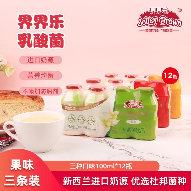 界界乐乳酸菌饮品儿童早餐酸奶网红饮料进口奶源三条装100ml*12瓶