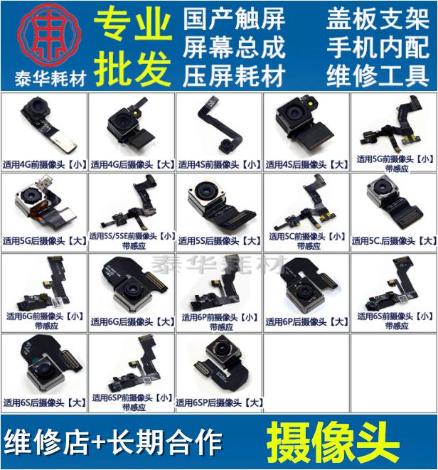 适用苹果4代 4S 5代 5S 5C 6代6S Plus前后置摄像头 听筒感应排线
