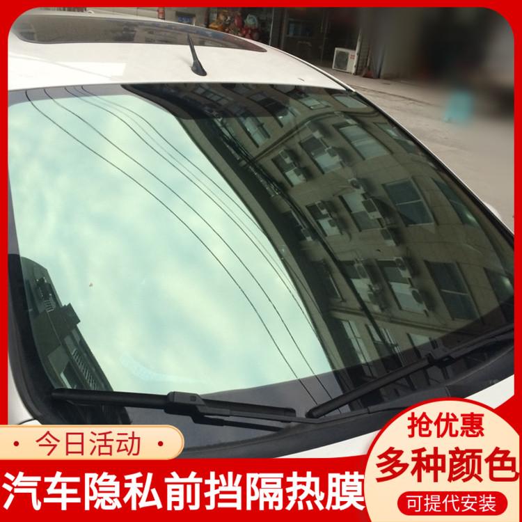 汽车贴膜车窗隔热膜 前挡玻璃隐私防晒太阳膜 面包车前挡风防爆膜