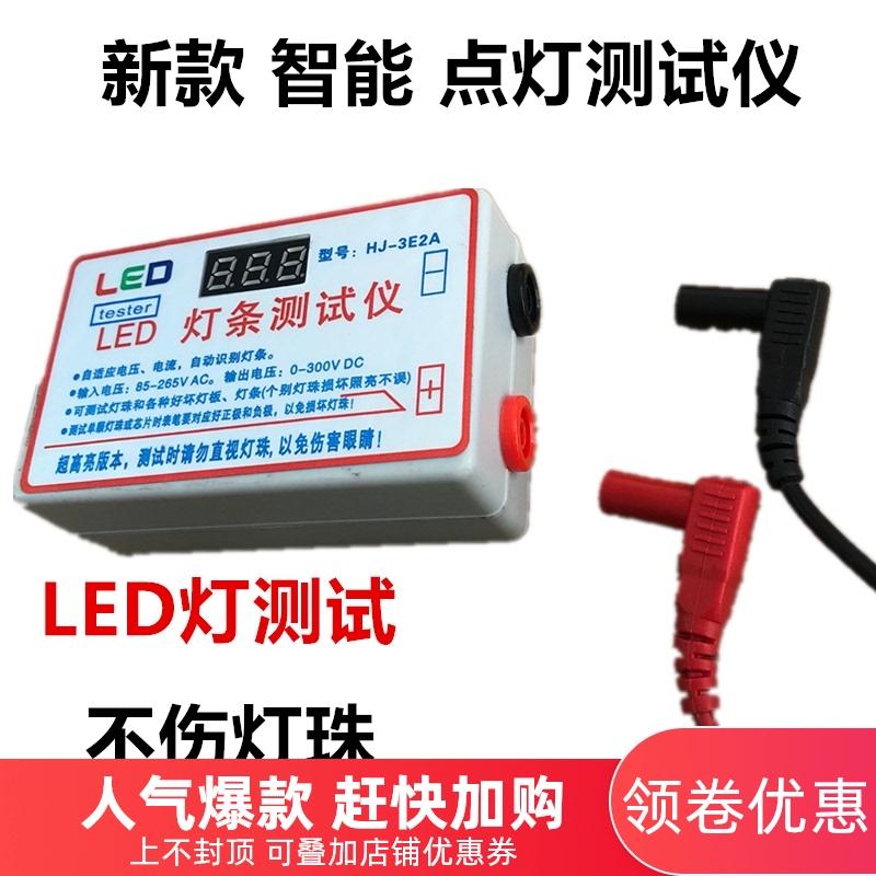 免拆屏LED背光液晶电视维修检测 灯珠灯带灯板灯条点灯器 测试仪