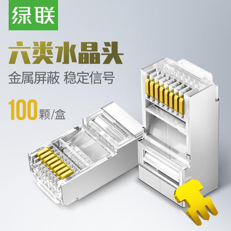 绿联水晶头超五5六类cat6e万兆屏蔽rj45千兆电脑网线网络对接头器