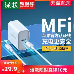 绿联iPhone12pro充电器PD快充20w适用于苹果12max11xr手机ipad快速闪充单头通用30w18w数据线一套装typec插头