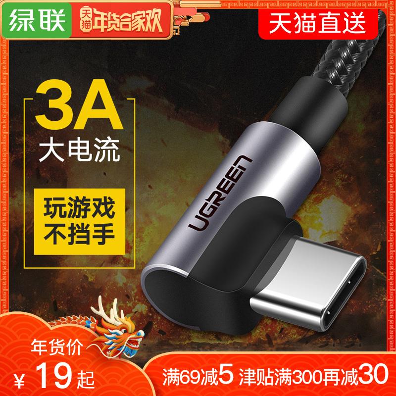 绿联type-c手机数据线弯头安卓通用tpc-c华为p20pro10/p9荣耀8v10mate小米6x8se/mix2三星s8高速快充充电器线