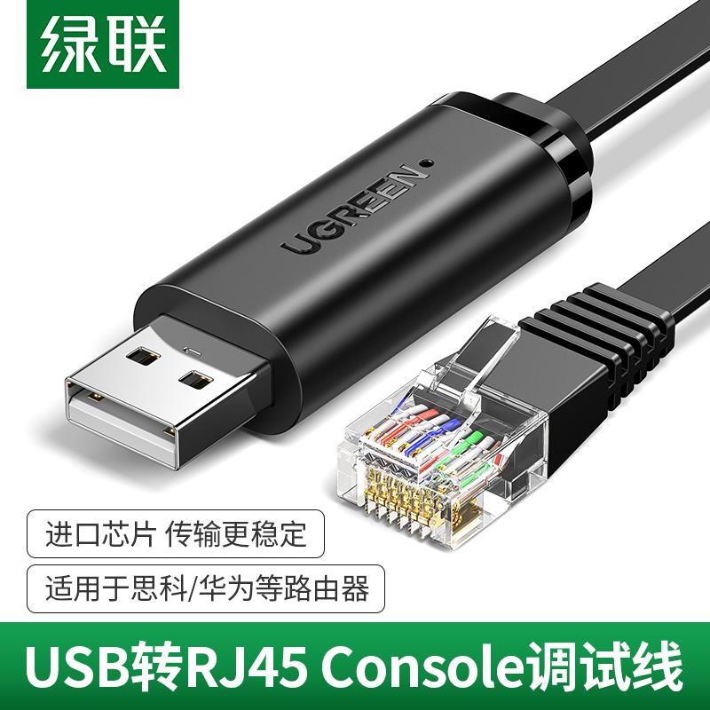 绿联USB转console调试线typec交换机笔记本电脑配置usb转rj45串口控制转换线232适用于华为思科H3C中兴路由器图片