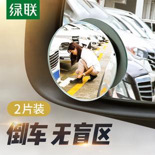 绿联 汽车倒车后视镜小圆镜360度高清防雨反光小车多功能盲区辅助