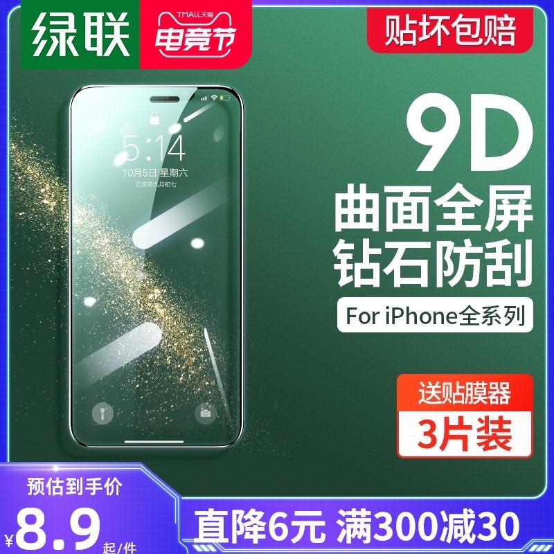 绿联iPhone11钢化膜X适用于苹果XR手机12贴膜XsMax全屏曲面覆盖11ProMax磨砂防偷窥SE防汗指纹7全包边8Plus八