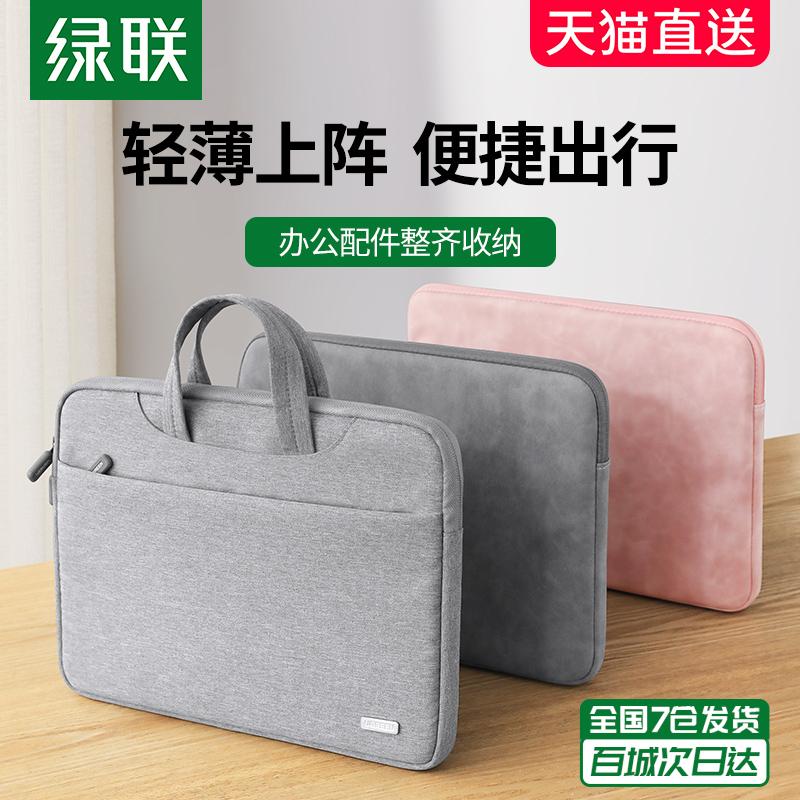 绿联电脑包手提macbook pro13.3保护套适用于苹果15.6寸16华为matebook14惠普联想小新air14笔记本内胆包男女