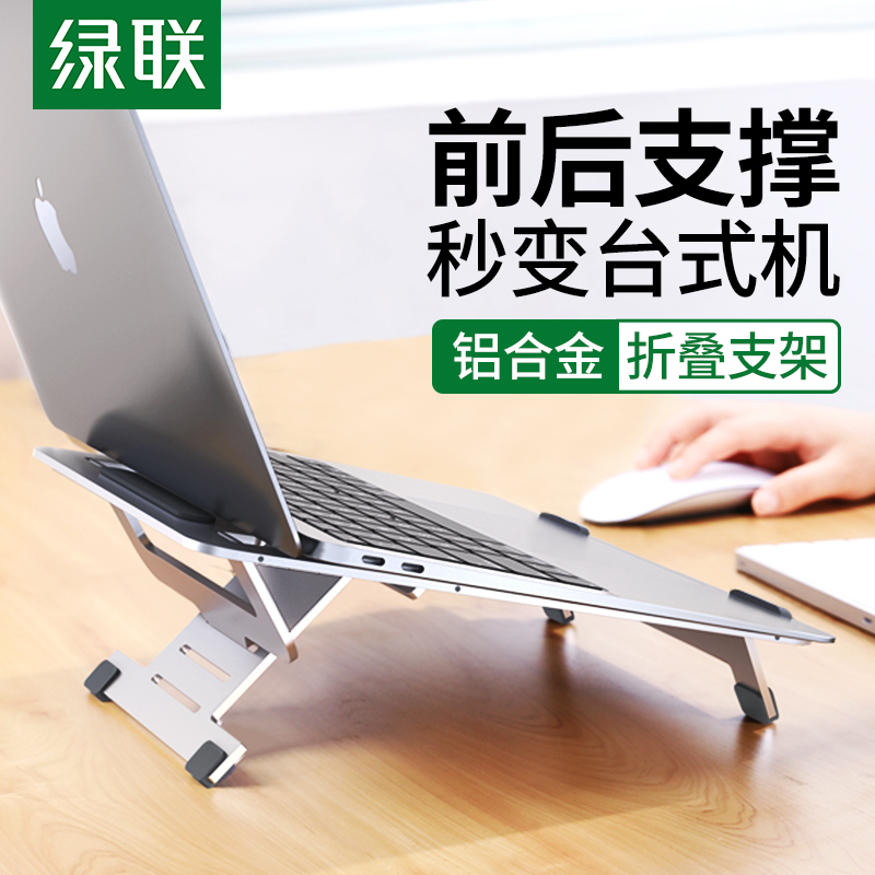 绿联笔记本电脑支架桌面增高悬空底座架子便携式铝合金散热器托架适用于手提mac苹果macbook联想pro小米华为