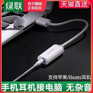 绿联usb转换器电脑3.5mm音频接口声卡麦克风转接头线通用苹果耳机