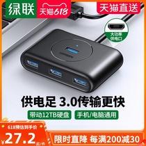 绿联USB3.0扩展器转换接头集分线器插头多口typec拓展坞台式电脑外接一拖多接口长线hub延长适用于苹果笔记本