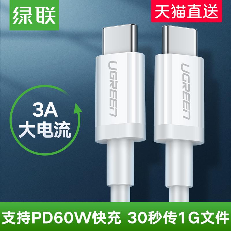 12月09日最新优惠绿联type-c数据线pd快充线双头ctoc公对公macbook充电ipad p