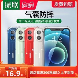绿联iPhone12透明手机壳12ProMax适用于苹果12Pro手机12mini全包防摔气囊十二12新款por硅胶软壳保护套ip情侣