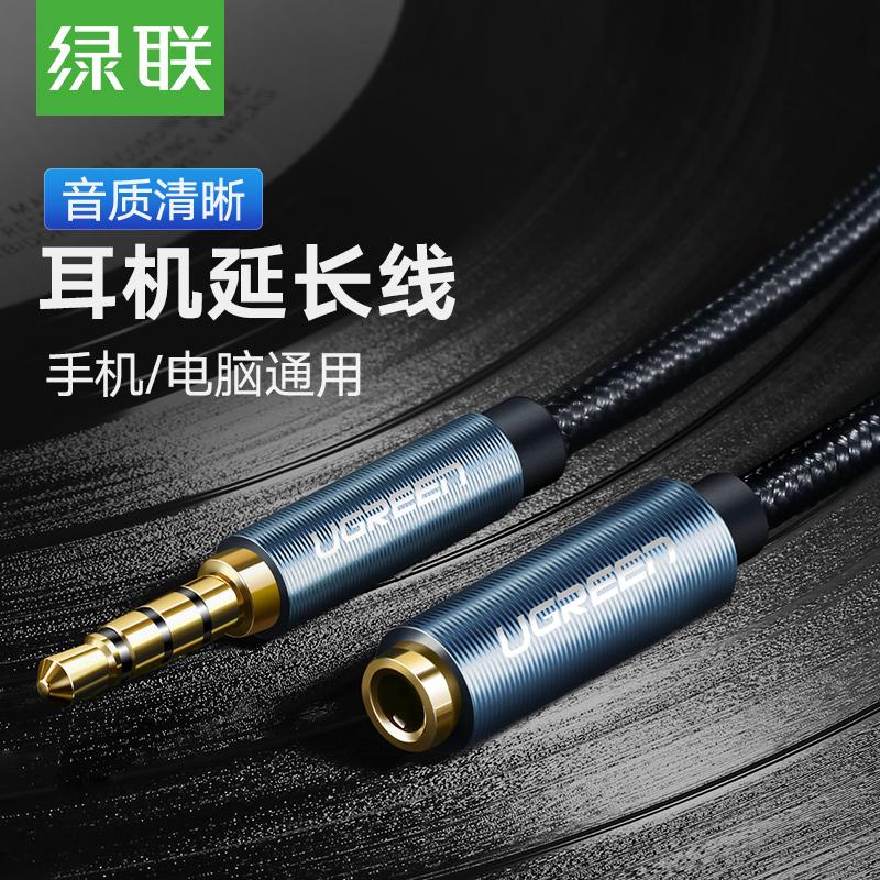 绿联耳机延长线加长线aux插头带麦克风线控2/3米转接头通用K歌录歌电脑手机连接箱音响公对母3.5mm音频转接线