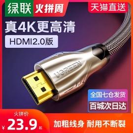 绿联hdmi线高清连接线2.0数据线4k电视机顶盒电脑显示器屏投影仪笔记本hdml加长扁5米3延长10/15米20音视频线图片