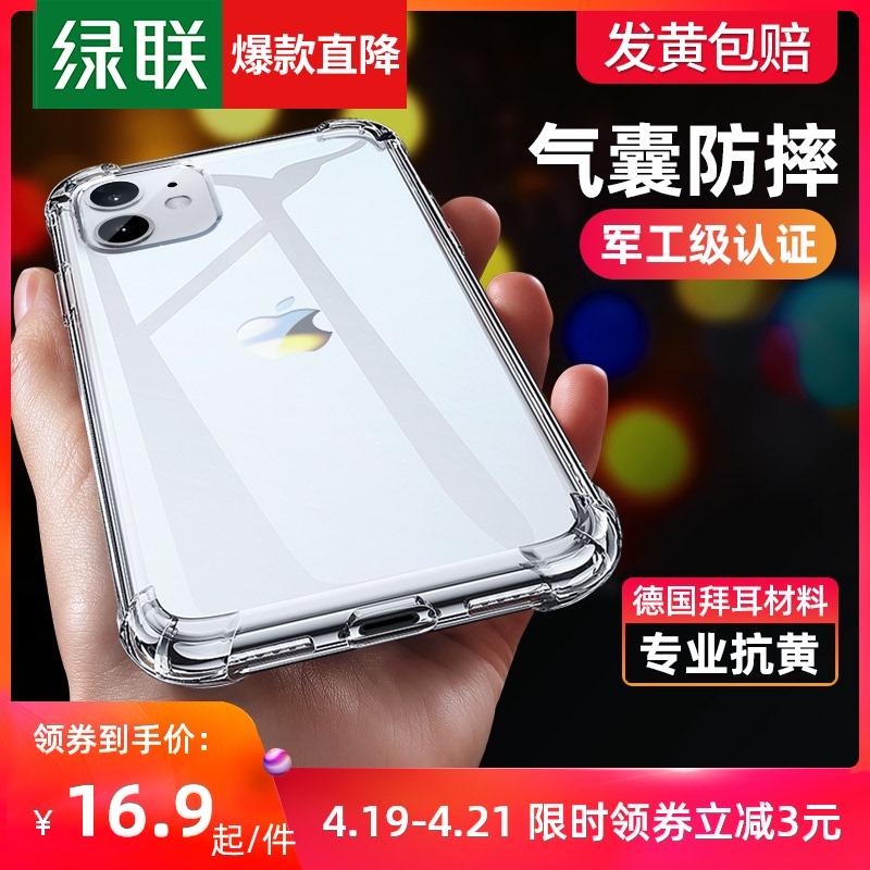 绿联iPhone11透明手机壳12promax适用于苹果XR手机8Plus保护套X全包12/11 Pro防摔7 plus新款6/6s硅胶XS女SE