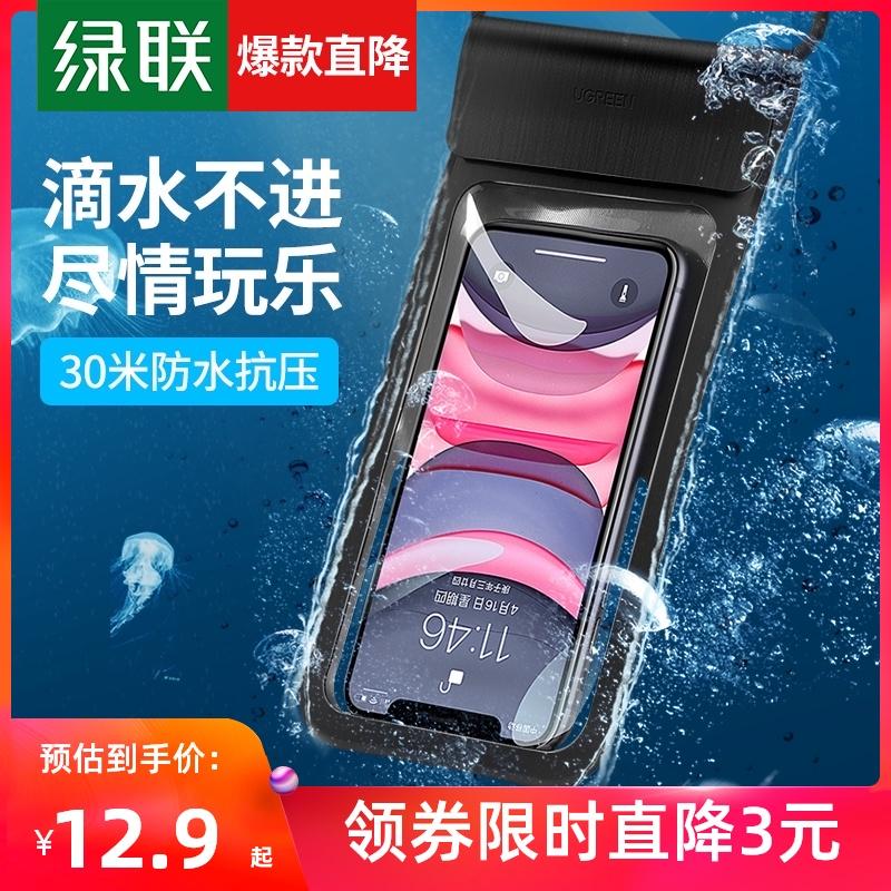 绿联手机防水袋可触屏潜水手机套包游泳防尘雨水壳密封袋外卖专用