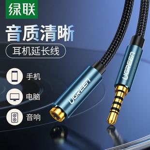 绿联耳机延长线音频加长线aux插头带麦克风线控2/3米转接头通用K歌录歌电脑手机连接箱音响公对母3.5mm转接线品牌
