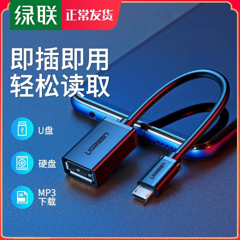 绿联otg数据线转接头micro安卓平板接u优盘键盘鼠标usb连接下载MP3多功能转换器头通用oppo华为vivo小米手机