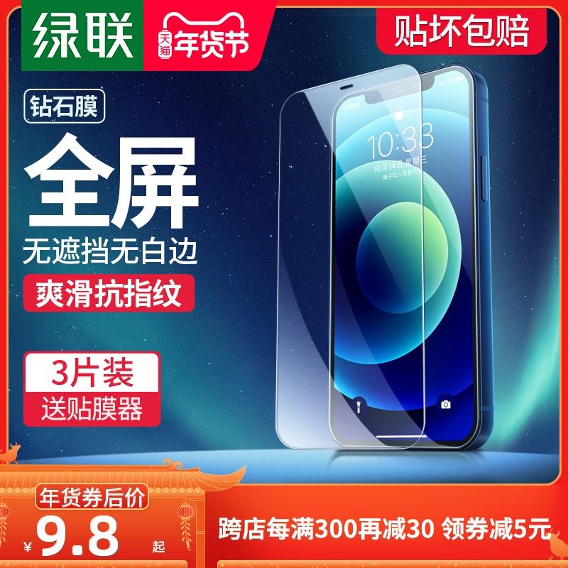 绿联iPhone12钢化膜12ProMax适用于苹果12Pro手机12mini全屏全覆盖十二贴膜防窥磨砂防指纹护眼玻璃保护屏幕