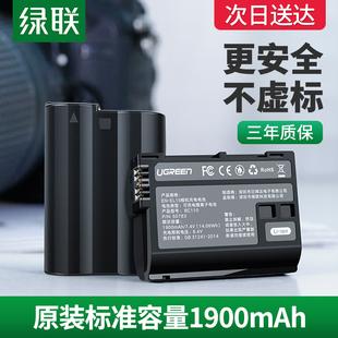 绿联相机电池en-el15单反Z6适用尼康D750 D7000 D7100 D7200 D810A D800 D610 D850 D7500 D800E Z7 P520相机