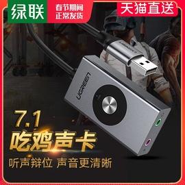 绿联usb7.1外置声卡台式机连接音响笔记本电脑多音效音乐电竞吃鸡游戏变声器耳机麦克风连接线独立hifi转换器