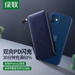 綠聯充電寶自帶線20000毫安iphone12快充PD適用于蘋果11ProMax手機專用MFi認證數據線20W大容量便攜移動電源