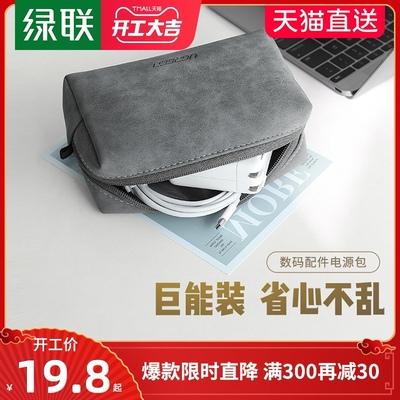 绿联数据线收纳包盒数码笔记本电源线充电器充电宝耳机鼠标u盘收纳袋旅行便携配件整理适用于苹果Macbook电脑